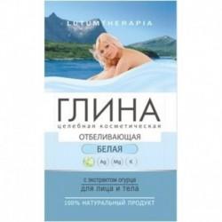 Глина БЕЛАЯ целебная косметическая отбеливающая с экстрактом огурца. 60 г