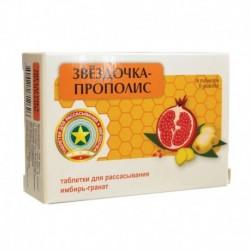 Звездочка-прополис 'Имбрирь и Гранат' таблетки для рассасывания. 18 таб.
