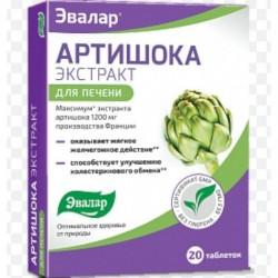 Артишока экстракт таб. 500 мг N20