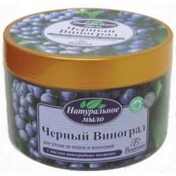 Натуральное мыло для ухода за телом и волосами «Черный виноград» с маслом виноградных косточек, 450 г