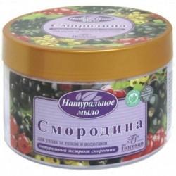 Натуральное мыло 'Смородина' для ухода за телом и волосами, натуральный экстрат смородины, 450 г