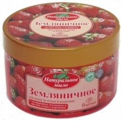 Натуральное мыло «Земляничное» для ухода за телом и волосами, с экстрактом земляники и семян смородины, 450 г