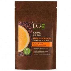 EOLab Скраб для тела 'Кофе/Апельсин' Свежесть и Тонус 200 г