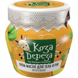 Крем-масло для тела и рук питательное, Коза Дереза, 175 мл