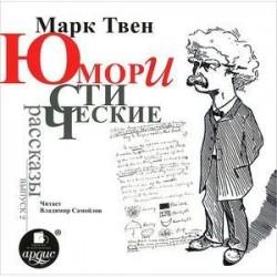 Марк Твен. Юмористические рассказы. Выпуск 2 (аудиокнига MP3)