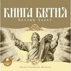 CDmp3 Книга Бытия. Ветхий Завет