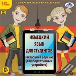 Немецкий язык для студентов (CDpc)