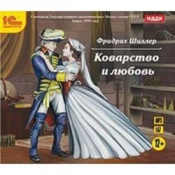 Коварство и любовь (аудиокнига MP3)