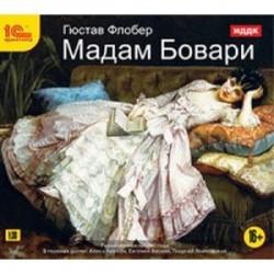 Мадам Бовари (аудиокнига MP3)