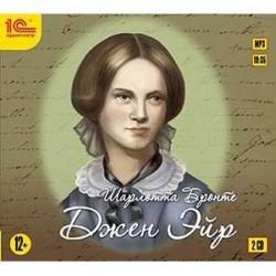Джен Эйр (аудиокнига MP3 на 2 CD)