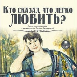Audio CD. Кто сказал, что легко любить? Лирическая поэзия в исполнении Лилии Лихановой