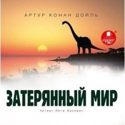 Артур Дойл: Затерянный мир (CDmp3)