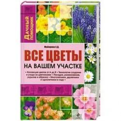 Все цветы на вашем участке