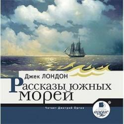 Рассказы южных морей (CDmp3)