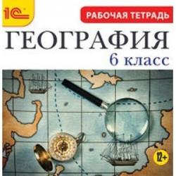 CD География 6класс Рабочая тетрадь