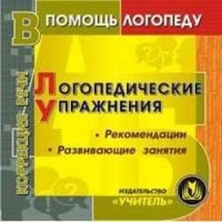 CD Логопедические упражнения. Презентационный материал