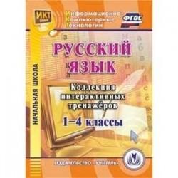 Русский язык. 1-4 классы. Коллекция интерактивных тренажеров (CD)