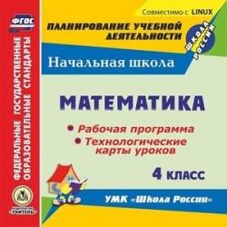 Математика. 4 класс. Рабочая программа и технологические карты уроков (CD). ФГОС