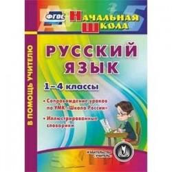 Русский язык. 1-4 классы. Иллюстрированные словарики. ФГОС (CD)