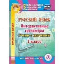 Русский язык. 2 класс. Интерактивные тренажеры 'Учение с увлечением' (CD)
