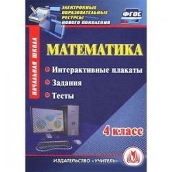 Математика. 4 класс. Интерактивные плакаты, задания, тесты. ФГОС (CD)