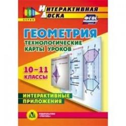 Геометрия. 10-11 классы. Технологические карты уроков (CD). ФГОС