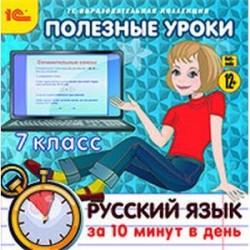 CD-ROM. Полезные уроки. Русский язык за 10 минут в день. 7 класс