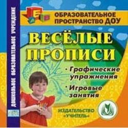 CD-ROM. Веселые прописи: графические упражнения, игровые занятия