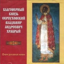 Благоверный князь Серпуховский Владимир Андреевич Храбрый. Очерк духовной жизни (CD)