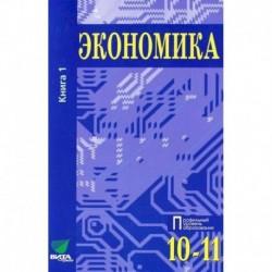 Экономика. 10-11 класс. Часть 1. Углубленный уровень. Методическое пособие (CD)