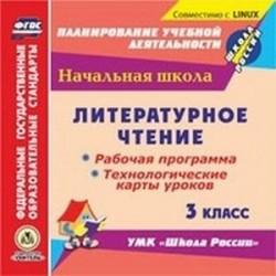 CD-ROM. Литературное чтение. 3 класс. Рабочая программа и технологические карты уроков по УМК 'Школа России'