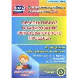 Перспективное планирование по программе 'От рождения до школы'. Первая младшая группа (CD)