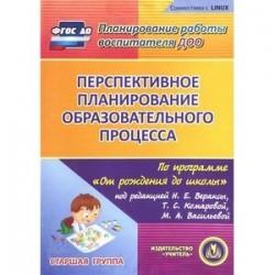 Перспективное планирование по программе 'От рождения до школы'. Старшая группа (CD)