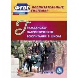 Гражданско-патриотическое воспитание в школе (CD)