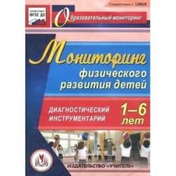 Мониторинг физического развития детей 1-6 лет. Диагностический инструментарий (CD)