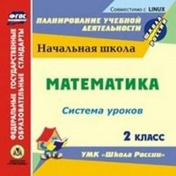 Математика. 2 класс. Система уроков по УМК 'Школа России' (CD)