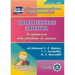 Комплексные занятия по программе 'От рождения до школы'. Первая младшая группа (CD)