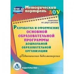 Разработка и оформление основной образовательной программы ДОО (2CD)