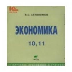CD-ROM. Экономика. 10-11 класс. Электронное приложение к учебнику. ФГОС