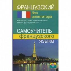 CD MP3 Французский без репетитора