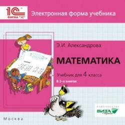 CD Математика 4класс. Электронное приложение