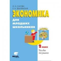 CD Экономика. 2 класс для младших школьников. Пособие учителя