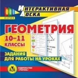 CD-ROM. Геометрия. 10-11 классы. Задания для работы на уроках