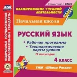 Русский язык. 4 класс. 2-е полугодие. Рабочие программы и техн. карты (CD)