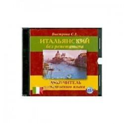CD MP3 Итальянский без репетитора