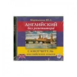 CD MP3 Английский без репетитора