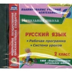 CD-ROM. Русский язык. 2 класс. Рабочая программа и система уроков. УМК 'Перспективная начальная школа'