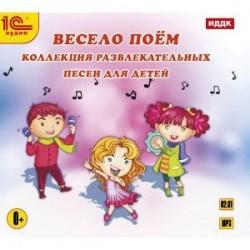 CD-ROM (MP3). Весело поем. Коллекция веселых и развлекательных песен для детей