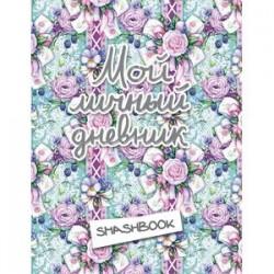 Мой личный дневник 'Ежевичный'