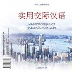 Учимся общаться на китайском языке (CDmp3)